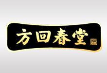 杭州方回春堂