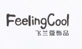 飞兰蔻 FeelingCool