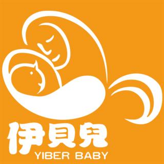 伊贝儿母婴用品