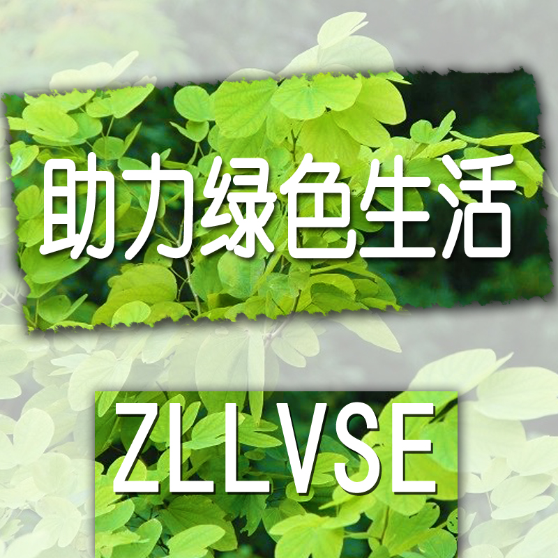 助力绿色生活