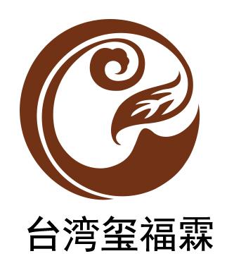 台湾玺福霖