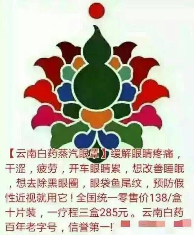 云南白药热敷蒸汽眼罩上海大区总代