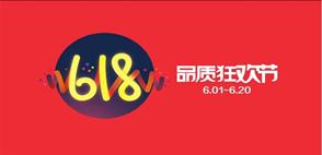 2017京东618狂欢活动具体时间是什么时候