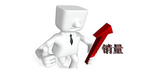 微分销系统能否提升商品的销量?