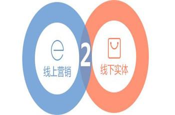电商企业打造O2O商城系统存在哪些方面的优势?
