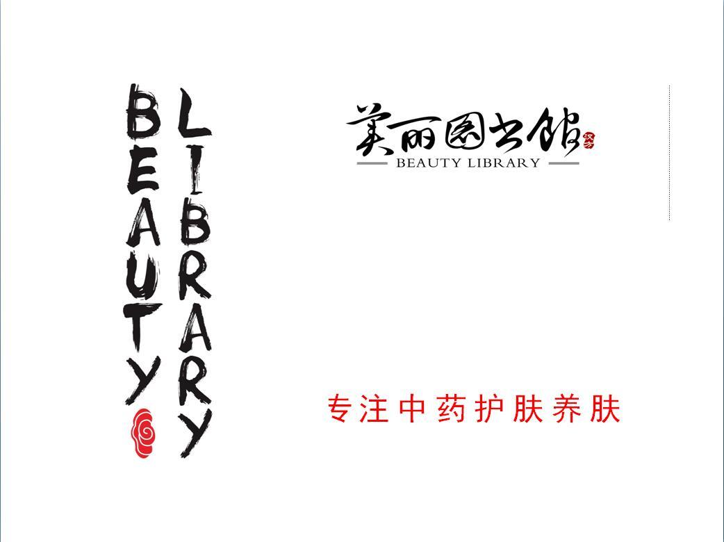 美丽图书馆护肤品牌