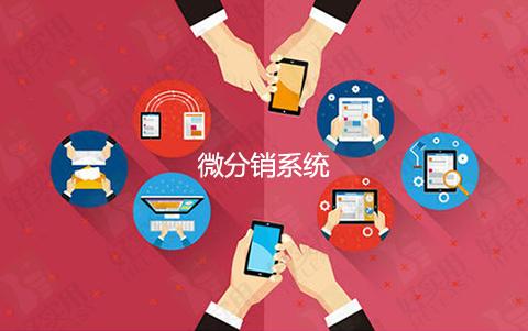 做微信分销能够得到哪些价值呢?