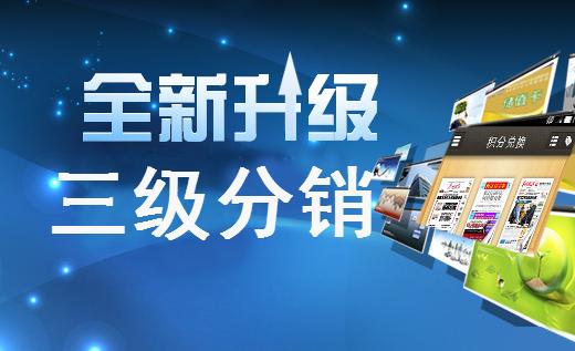 微信三级分销商城系统去完成了粉丝的流量整合