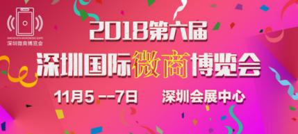 """打通微商""""线上+线下""""全渠道,2018第六届深圳国际微商博览会即将到来!"""
