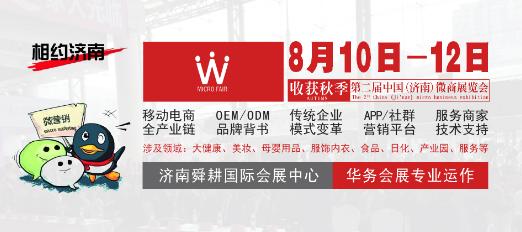 中国微商展览会将于8月11日在济南开幕