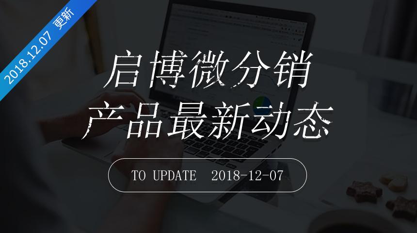 第143次迭代-微分销最新更新日志20181207