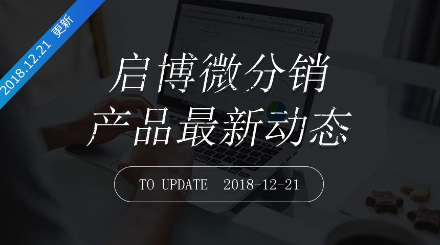 第144次迭代-微分销最新更新日志20181222