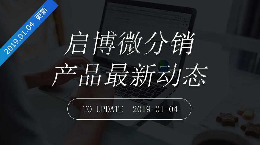 第145次迭代-微分销最新更新日志20190104