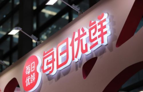 """每日优鲜推出""""每日拼拼"""" 社交电商平台混战开始?"""