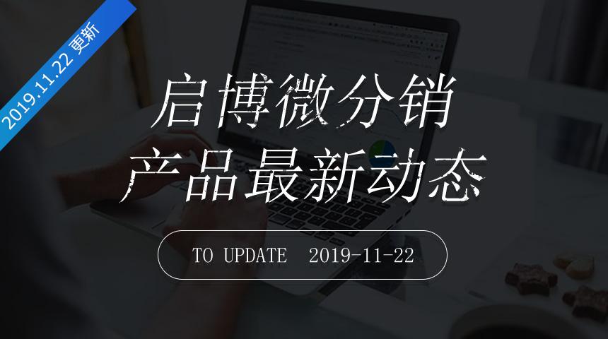 第164次迭代-微分销最新更新日志20191122