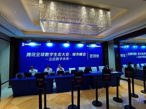 启博科技受邀参加2019腾讯全球数字生态大会