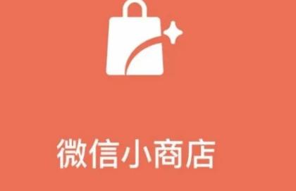 官方:微信小商店来了!赶快申请内测